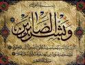 كثير من المسلمين ينخدعون بالدنيا ويظنون أنهم لابد ان يحصلوا فيها على كل النعم  الممكنة وينسون نعيم الجنة