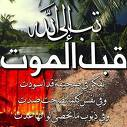 اللهم ارزقنا توبة نصوحة يا رب العالمين وارزقنا حسن الخاتمة إنك على كل شىء قدير