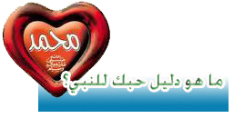 هل يوجد دليل عملى لديك على حبك للنبي صلى الله عليه وسلم ؟