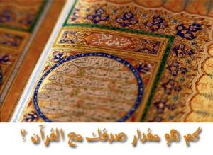 ما هو حالك مع القرآن ؟